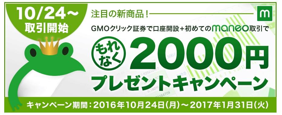 GMOキャンペーン