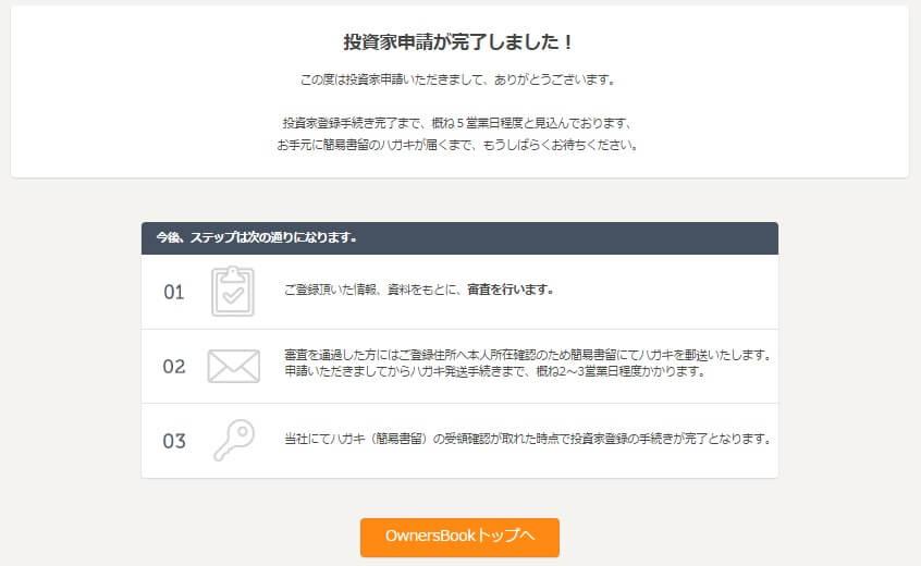 OwnersBook投資家申請完了画面